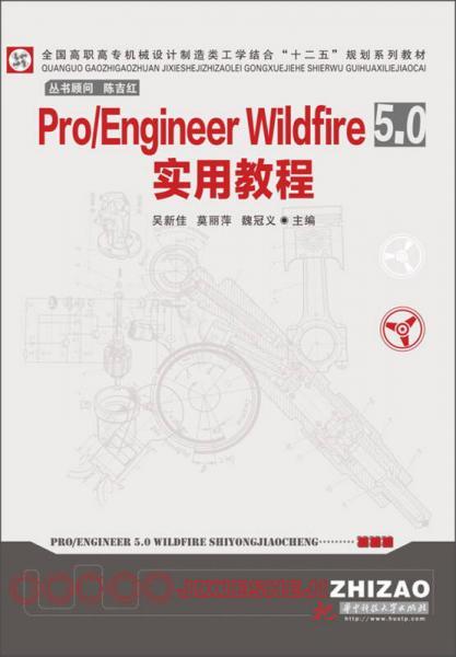 """全国高职高专机械设计制造类工学结合""""十二五""""规划系列教材:Pro/Engineer Wildfire 5.0实用教程"""
