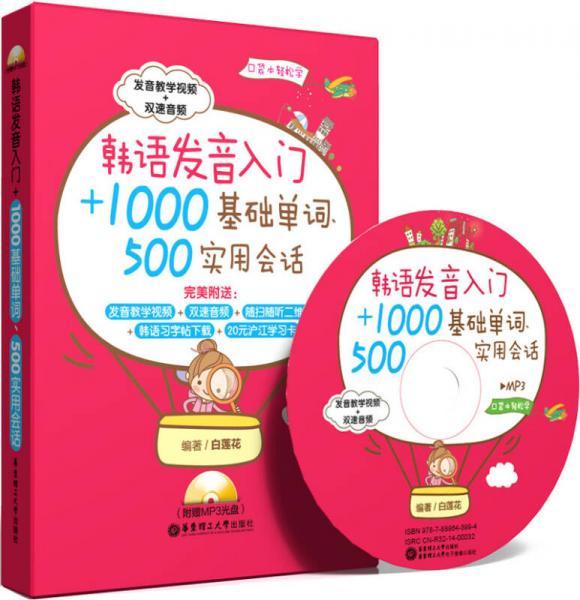 韩语发音入门+1000基础单词、500实用会话