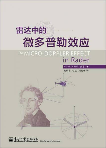 雷达中的微多普勒效应