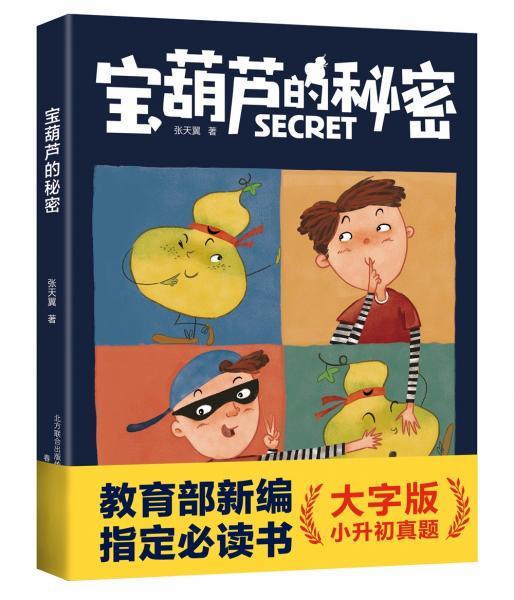 宝葫芦的秘密(教育部统编教材指定中小学必读书、中国小学生基础阅读书目)