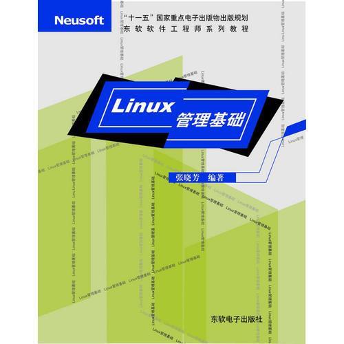 Linux管理基础