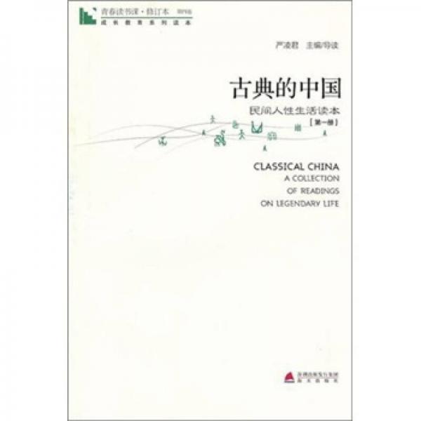 青春读书课·成长教育系列读本·古典的中国:民间人性生活读本(修订本 第四卷 第一册)