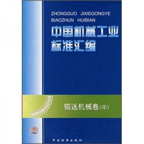 中国机械工业标准汇编:输送机械卷(中)