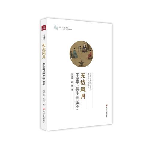 无边风月:中国古典生活美学