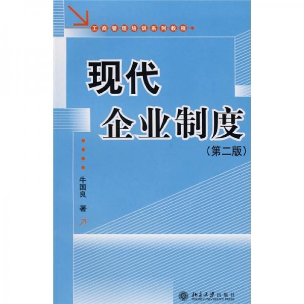 工商管理培训系列教程:现代企业制度(第2版)