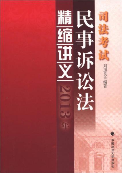 司法考试民事诉讼法精缩讲义(2013年)