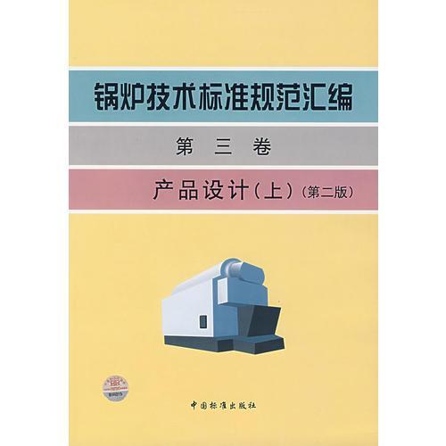 锅炉技术标准规范汇编.第三卷.产品设计(上)(第二版)