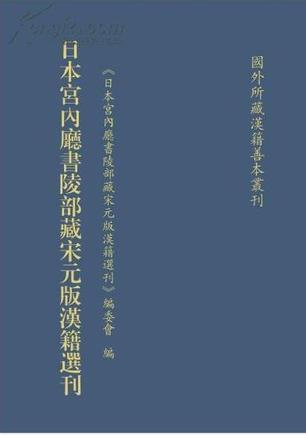 日本宫内厅书陵部藏宋元版汉籍选刊(全170册)