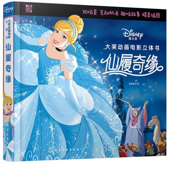 3-6岁迪士尼大奖动画电影立体书:仙履奇缘