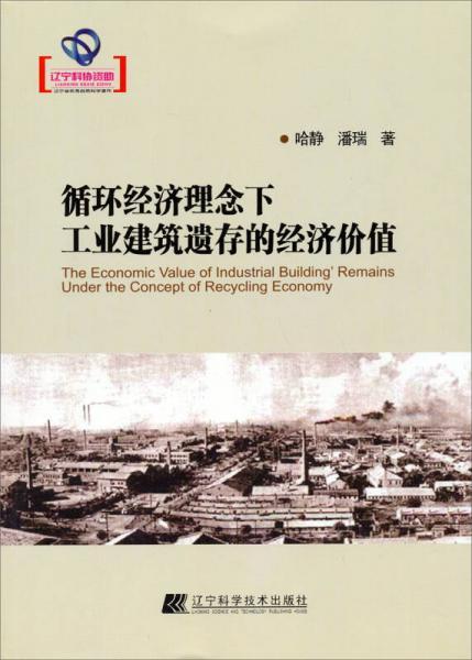 循环经济理念下工业建筑遗存的经济价值
