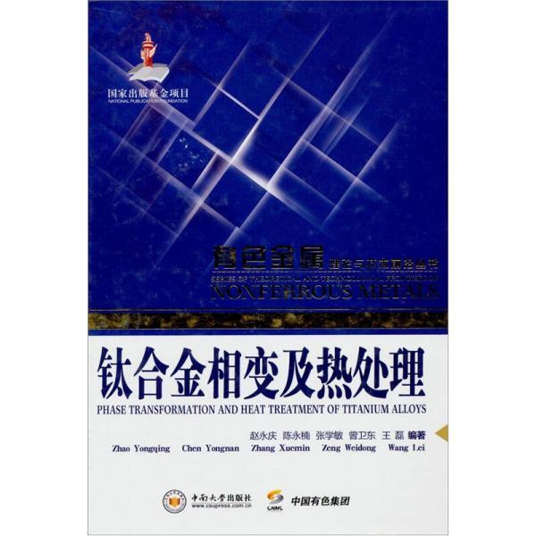 有色金属理论与技术前沿丛书 :钛合金相变及热处理