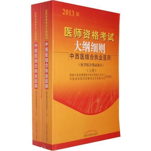 医师资格考试大纲细则中西医结合执业医师(医学综合笔试部分)上下册(2014年沿用)