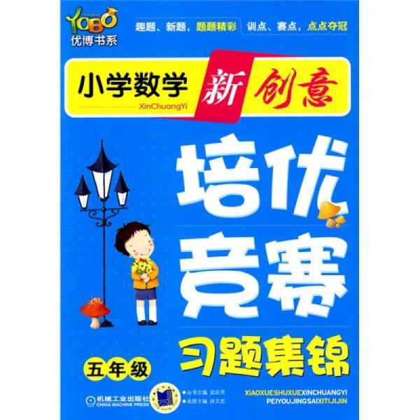 小学数学新创意培优·竞赛习题集锦(5年级)