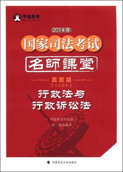 2014年国家司法考试名师课堂分类解析真题篇 行政法与行政诉讼法