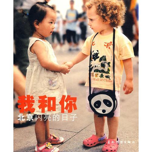 我和你:北京闪亮的日子