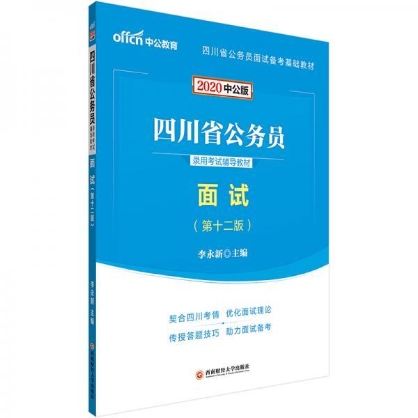 中公教育2020四川省公务员录用考试教材:面试