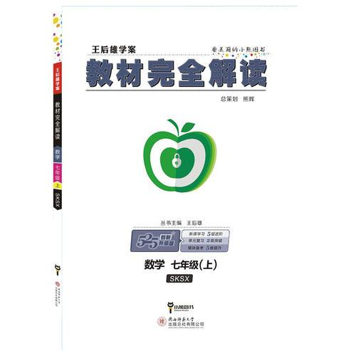 王后雄学案2019版教材完全解读数学七年级(上)配苏科版