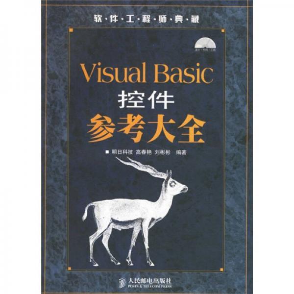 Visual Basic控件参考大全