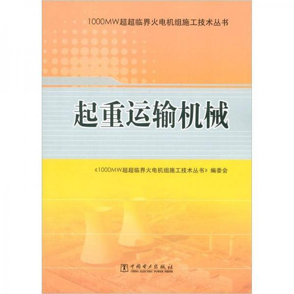 1000MW超超临界火电机组施工技术丛书:起重运输机械