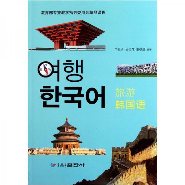 旅游韩国语
