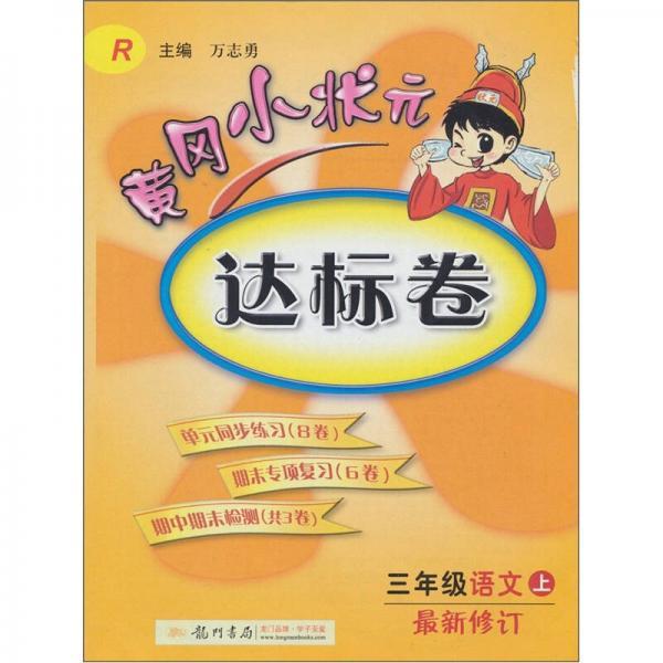 黄冈小状元达标卷:3年级语文(上)(人教版)(最新修订)