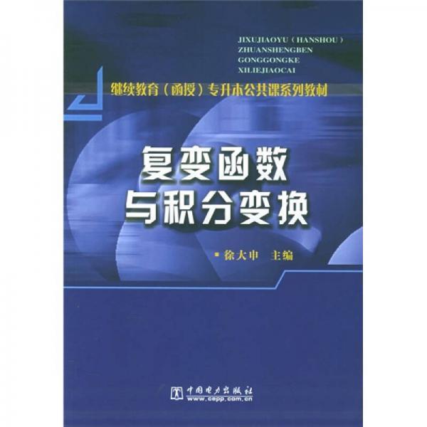 继续教育(函授)专升本公共课系列教材:复变函数与积分变换