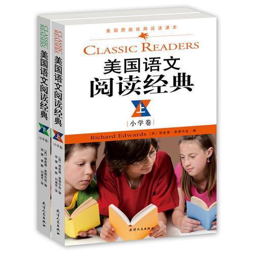 美国语文阅读经典(英汉双语版)(小学卷、上下册)