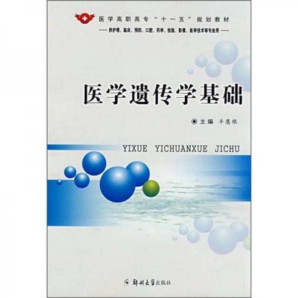 医学遗传学基础(供护理、临床、预防、口腔、药学、检验、影像、医学技术等专业用)