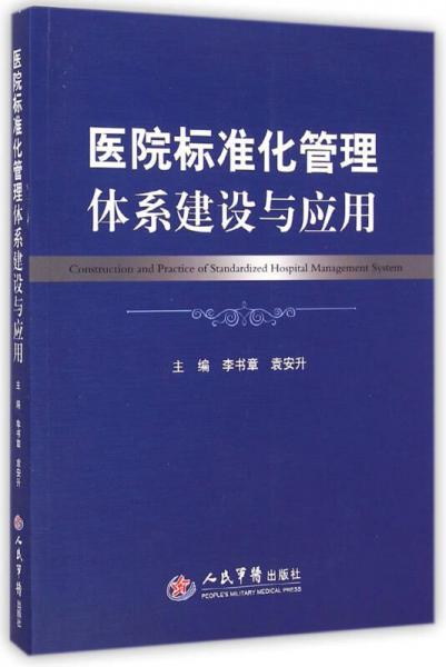 医院标准化管理体系建设与应用