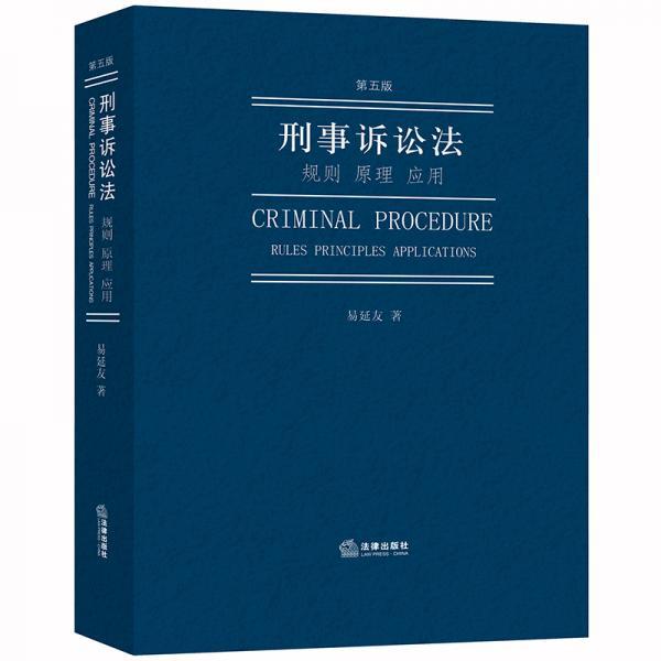刑事诉讼法:规则原理应用(第五版)