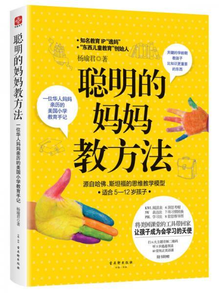 聪明的妈妈教方法:一位华人妈妈亲历的美国小学教育手记
