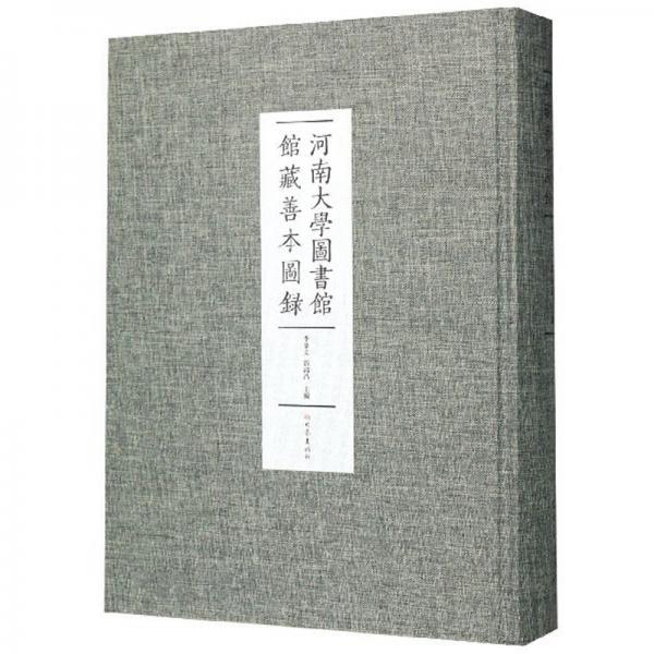 河南大学图书馆馆藏善本图录