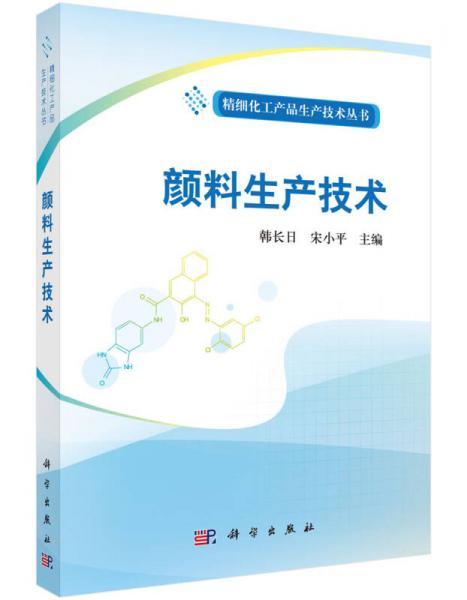 精细化工产品生产技术丛书:颜料生产技术