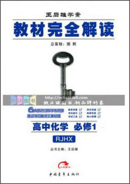 王后雄学案·教材完全解读:高中化学(必修1 RJHX 2014版)