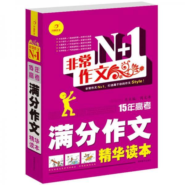 开心作文·非常作文N+1:15年高考满分作文精华读本
