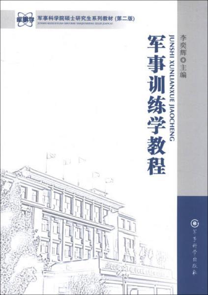 军事科学院硕士研究生系列教材:军事训练学教程(第2版)
