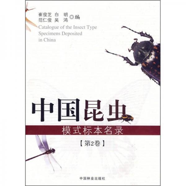 中国昆虫模式标本名录(第2卷)
