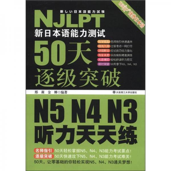 新日本语能力测试50天逐级突破 N5、N4、N3听力天天练