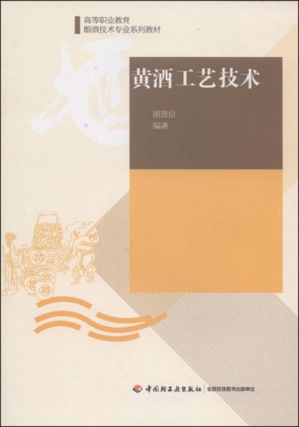 黄酒工艺技术/高等职业教育酿酒技术专业系列教材