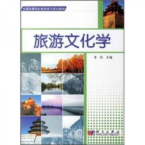 全国高等院校旅游系列规划教材:旅游文化学