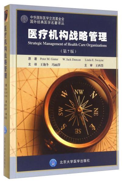 医疗机构战略管理(第7版)