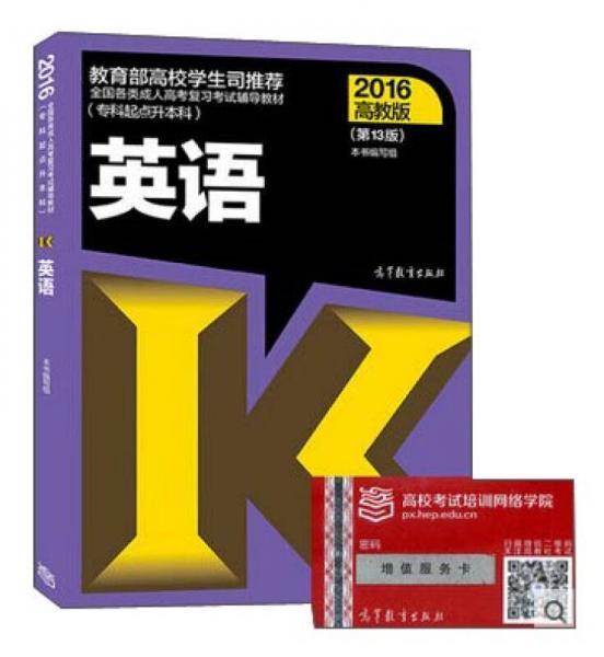 全国各类成人高考复习考试辅导教材:英语(专科起点升本科 高教版2016 第13版)
