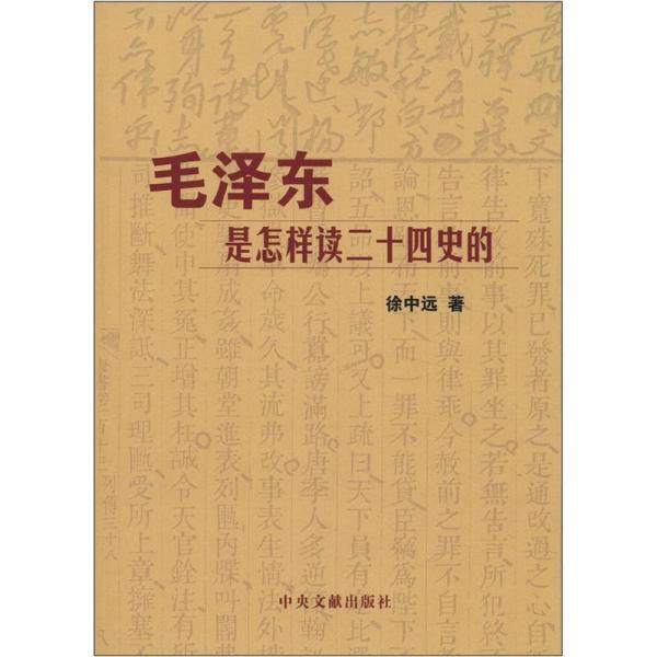 毛泽东是怎样读二十四史的