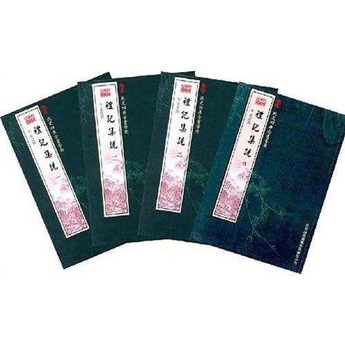 礼记集说(4册)