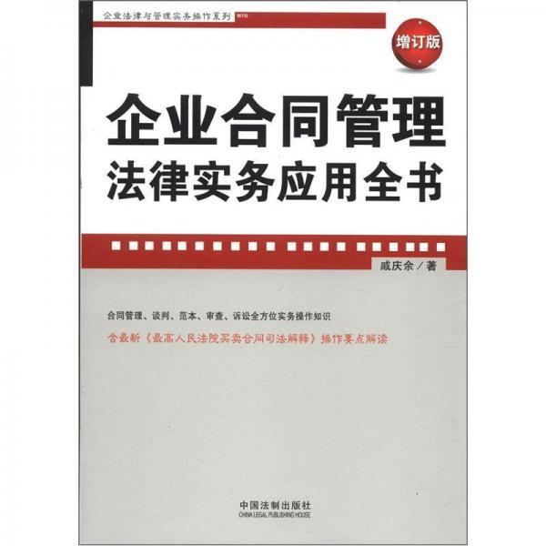 企业法律与管理实务操作系列:企业合同管理法律实务应用全书(增订版)