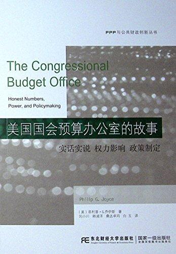 美国国会预算办公室的故事:实话实说 权力影响 政策制定