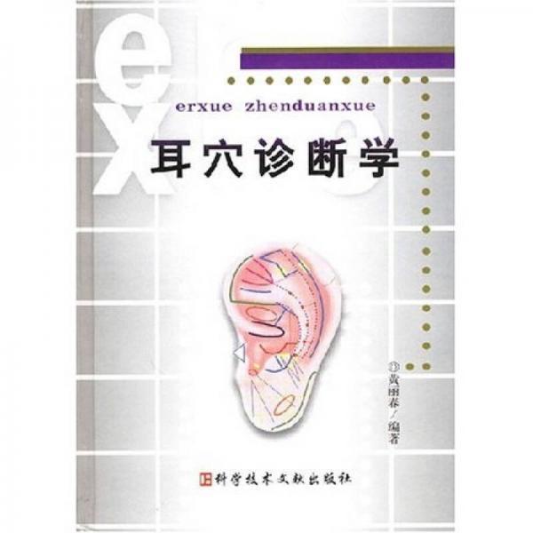 耳穴诊断学
