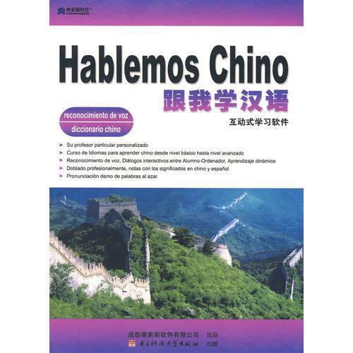 跟我学汉语(西班牙语版)