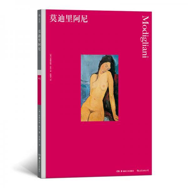莫迪里阿尼(彩色艺术经典图书馆·05)