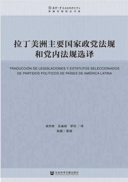 拉丁美洲主要国家政党法规和党内法规选译